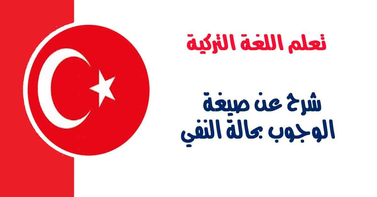 شرح عن صيغة الوجوب بحالة النفي في اللغة التركية