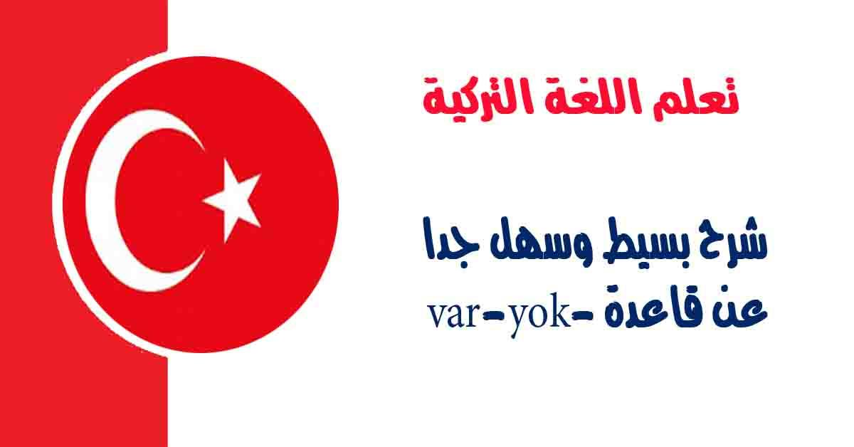 شرح بسيط وسهل جدا عن قاعدة - var - yok في اللغة التركية