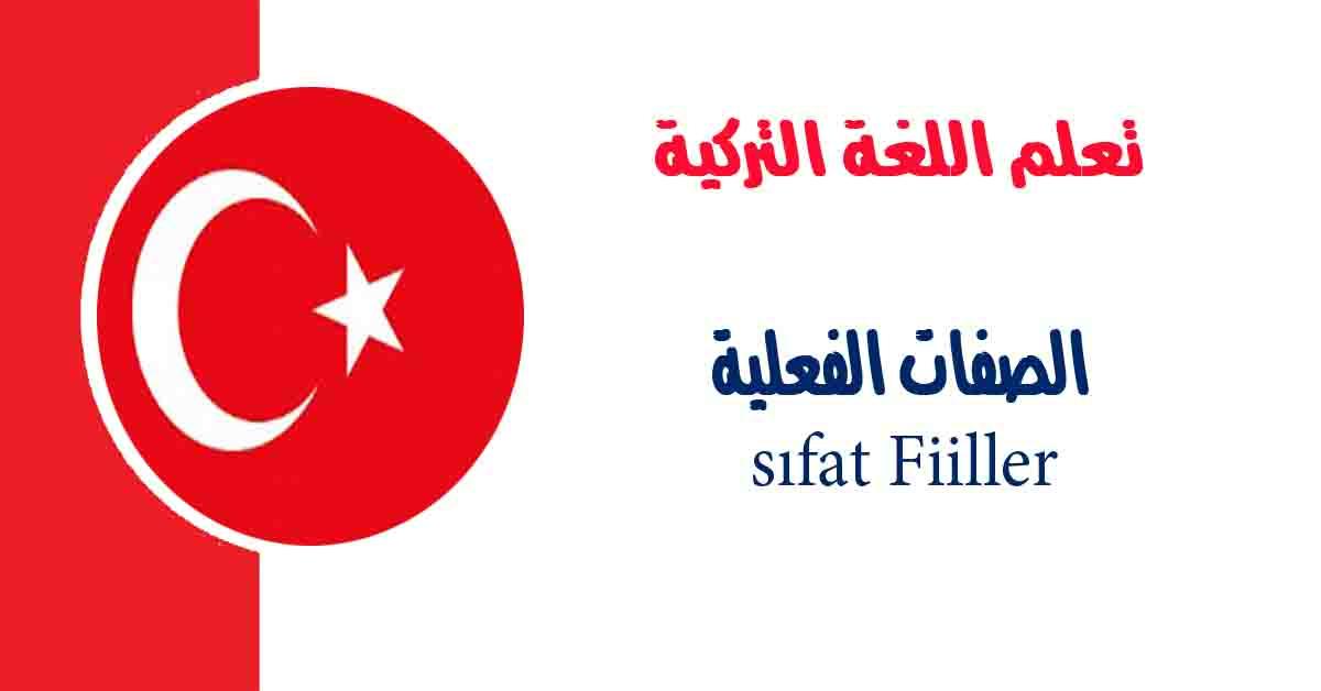الصفات الفعلية sıfat Fiiller في اللغة التركية